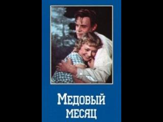 Фильм Медовый месяц (1956) смотреть онлайн бесплатно в хорошем качестве