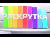 РАСКРУТКА (Эфир 05.09.2012)