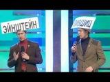 КВН 2012 Премьерка 1.4 Сборная Физтеха - Приветствие