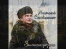 """Анатолий Соловьяненко """"Роняет лес багряный свой убор"""""""