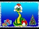 С Новым Годом 2013 - Змея поздравляет
