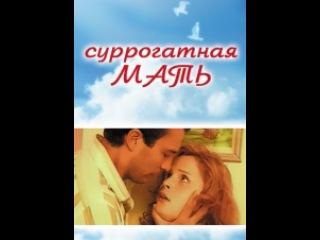 Суррогатная мать HD TOP ТОП онлайн online лучшее лучшие фильмы 2013 2014