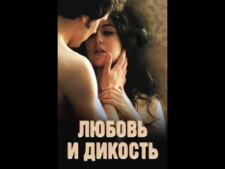 Фильм Любовь и дикость смотреть онлайн бесплатно в хорошем качестве