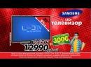 Футбольная купономания! Samsung