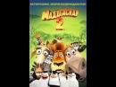 Мадагаскар2 (2008)