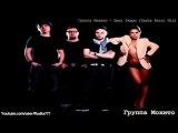 Мохито - Быть Рядом (Sasha Abzal Extented Mix New)