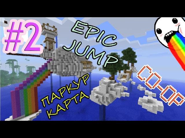 Minecraft Epic Jump Часть 2 В ГОСТЯХ У ТАРЗАНА