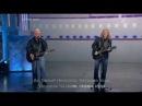 Шоу «Две звезды» - Юрий Антонов & Игорь Николаев