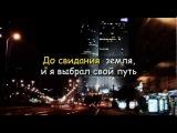 Nikolai MAX -Москва Юпитер (КАРАОКЕ)