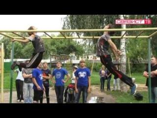 СВЯЗИСТ ТВ, август 2012, КУЛ_Street Workout