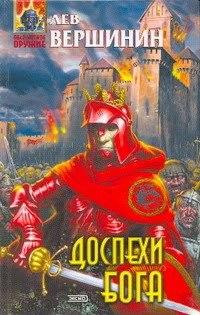 Возвращение короля - Лэв Вершинин