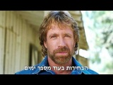 Chuck Norris Endorsement for Prime Minister Netanyahu