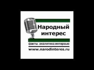 2013.03.12. Ю. Болдырев. Ответы В ПРЯМОМ ЭФИРЕ