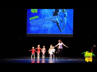 Tequila Dance Studio. Танцы для детей 3-4 года