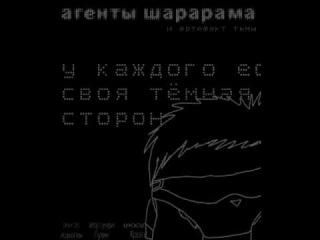 Агенты Шарарама и Артефакт Тьмы. Реклама