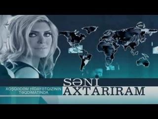 SENI AXTARIRAM [10.03.2013]