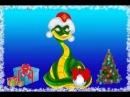 С Новым Годом-2013: Змея поздравляет