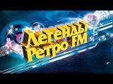 Новый год 2013 - Легенды Ретро FM - Первый канал