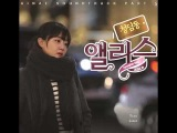 korea's Drama Cheongdamdong Alice ost Part 5 Stop hurts (Melody Day)
