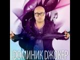 Доминик Джокер - Если ты со мной (SourCream &amp Dj RIK Remix)