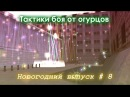 Тактики боя от огурцов Выпуск 8 Новогодний CS 1.6
