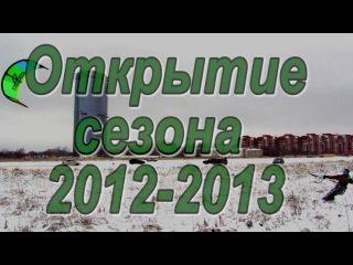 Открытие зимнего сезона KITEKAZAN.RU 4 декабря 2012!