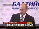 Сюжет канала ТВ5 о визите В.В. Путина в СПбГУП