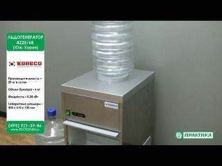 Пальчиковый лед с помощью льдогенератора AZ256B