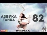 OUTCAST DJ's - Азбука Танца #82 MegaMix