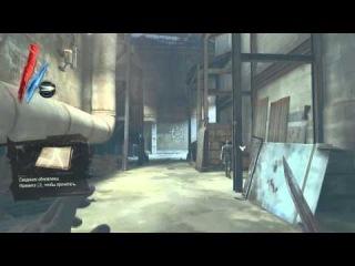 Dishonored - 3 серия [Кэмпбелл]