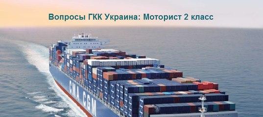 Стена ВКонтакте Вопросы ГКК Украина Моторист 2 класса 2014 doc Морской Торрент Трекер