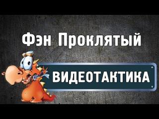Тактика на Фэна Проклятого (нормал) - noob-club.ru