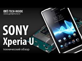 Sony Xperia U - как разобрать смартфон и обзор запчастей