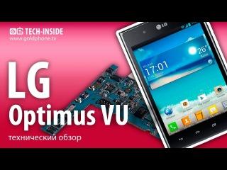 LG Optimus VU - как разобрать смартфон и обзор запчастей