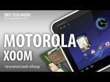 Motorola Xoom - как разобрать планшет и обзор запчастей
