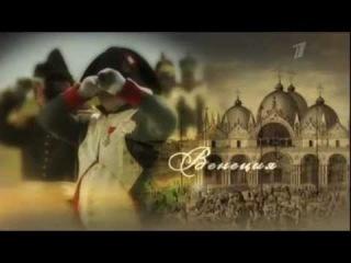 1812. БОРОДИНО (3 серия из 4) Документальный фильм. Первый Канал.