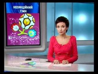 Автор альтернативного гимна Евро 2012 получит 50 тысяч долларов