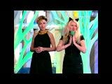 КВН-2012,Финал,Девчонки из Житомира - Приветствие