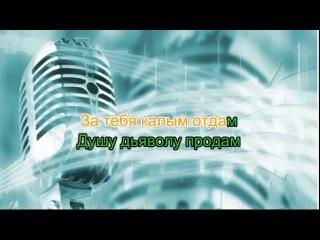 Мурат Тхагалеров - За Тебя Калым Отдам петь караоке онла... — смотреть онлайн видео, бесплатно!