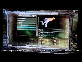 Dead Space 3 - Разработка оружия