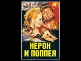 Нерон и Поппея /Nerone e Poppea (1982. Италия? Франция). Жанр: эротика,история,драма,мелодрама. Реж.: Винсент Доу (Бруно Маттеи,