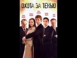 Охота за тенью Серия 1 2005