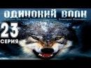 Одинокий волк 23 серия (13.02.2013)
