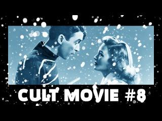 Cult Movie #8 / Эта замечательная жизнь / It's a Wonderful Life / 1946