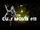 Cult Movie 11 / Барбарелла / Barbarella / 1968