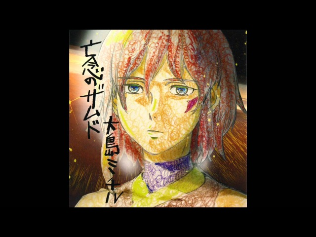 Yuuhi ni Koku Ochiru Kage - Bounen no Zamned Original Soundtrack