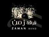 Zaman Band - Hadi Ya Bahar  فرقة زمن - هدي يا بحر