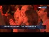 Олег Скрипка зазывал весну в Москве с французским акцентом