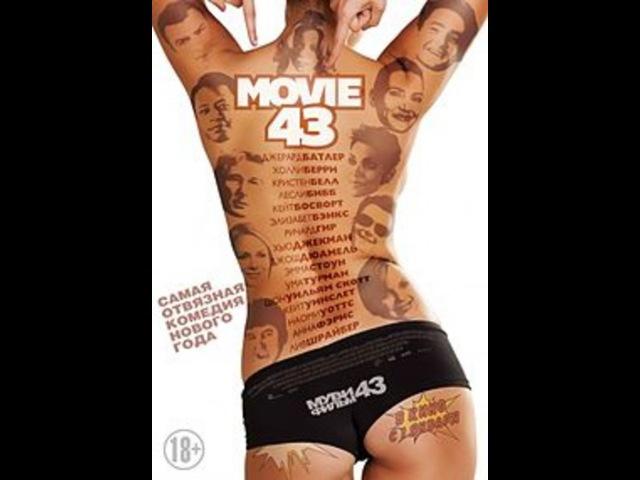 Муви 43 | Movie 43 | '2012'. HD