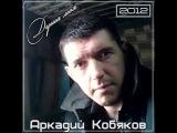 Аркадий кобяков - До небес 2012